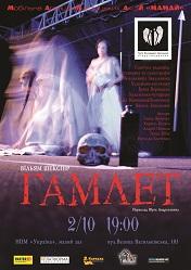 ГАМЛЕТ2-10_small