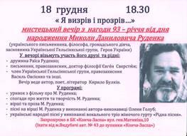 Вечір Руденка