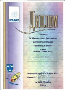 Боспорські агони-2002