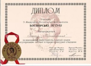 Боспорські агони-2003