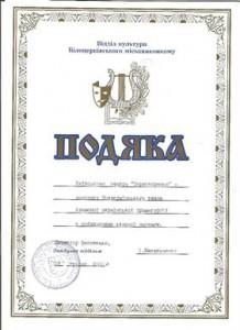 Тиждень сучасної української драматургії-2000