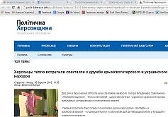 press_kherson
