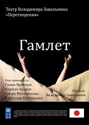 Hamlet_SevDon