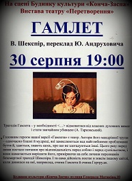 Hamlet_Koncha_sm